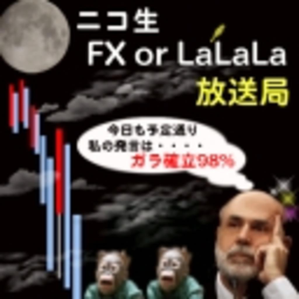 【FX】■もひもひ■放送局【LaLaLa】