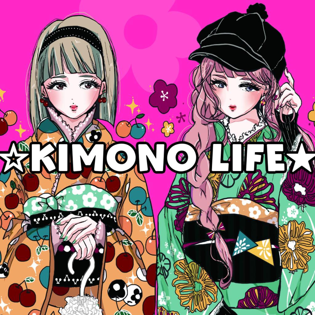 ☆KIMONO LIFE★~着物好きな愉快な仲間たち~