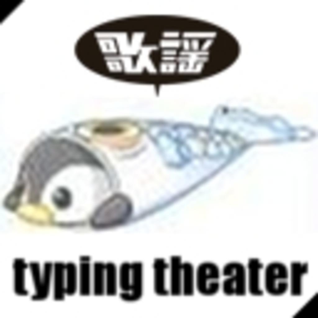 【歌謡タイピング劇場】