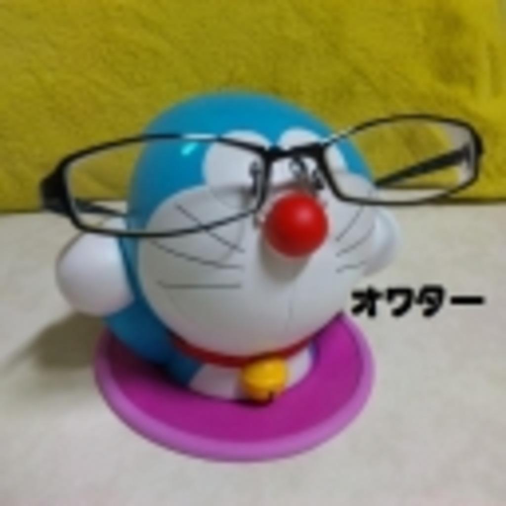 メガネでおま。