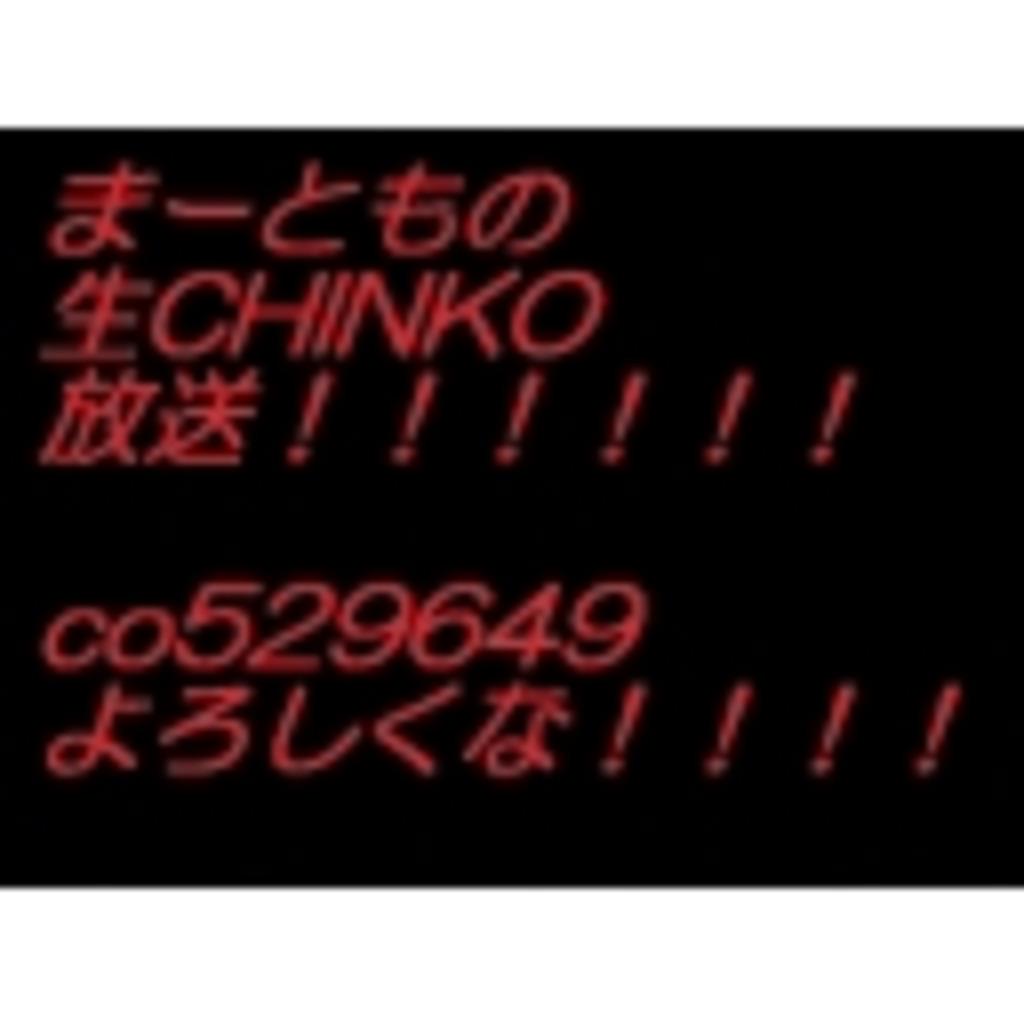 いやらしいまーともの生CHINKO