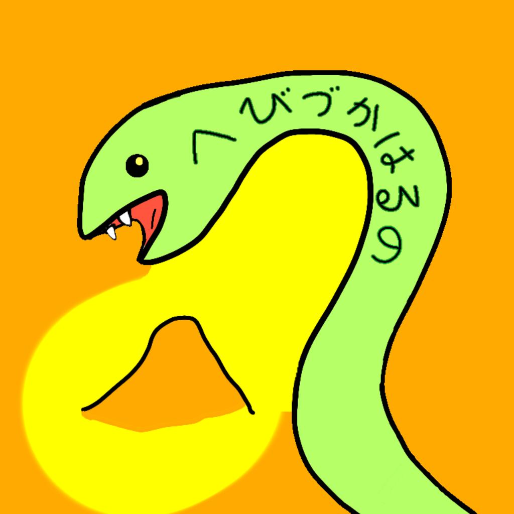 蛇塚はるのさんのコミュニティ