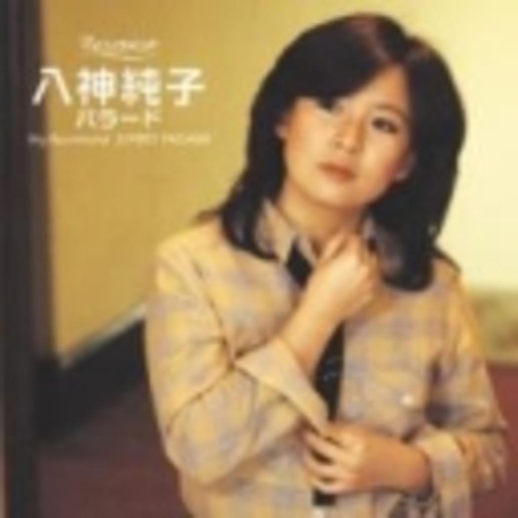 日本が誇る歌姫 八神純子