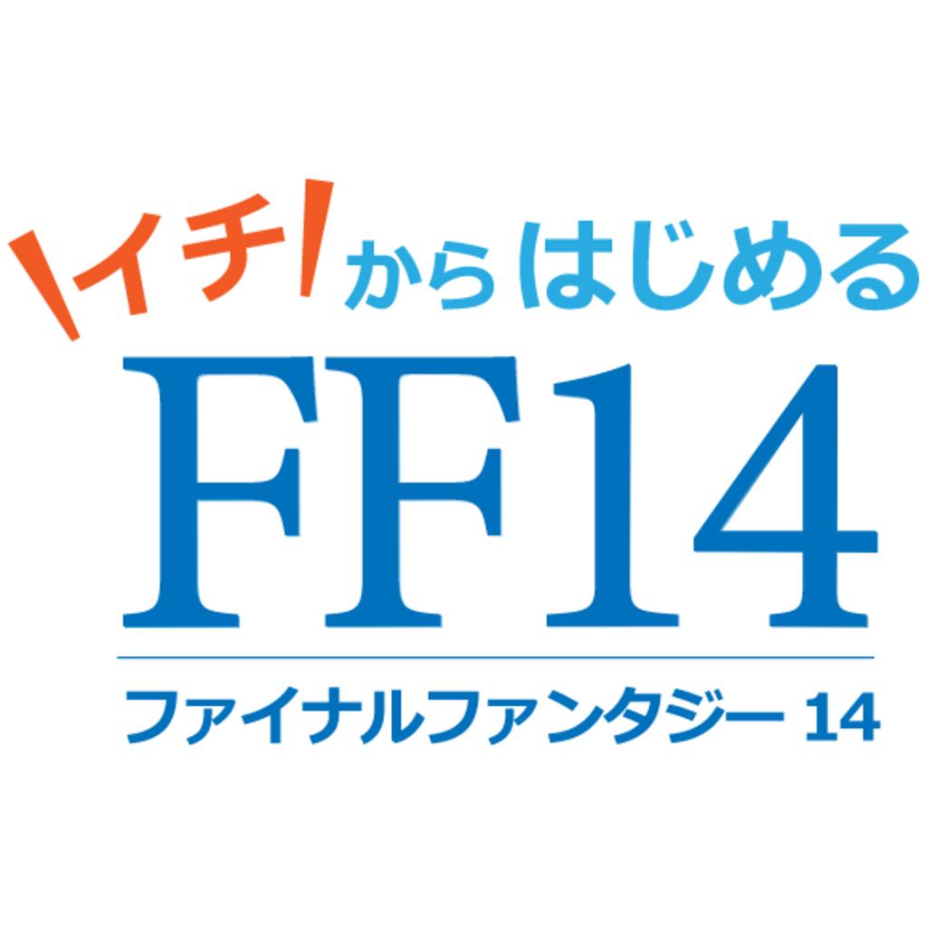 [初心者]シローノのFF14冒険記('ω')ノ[ゲイ]