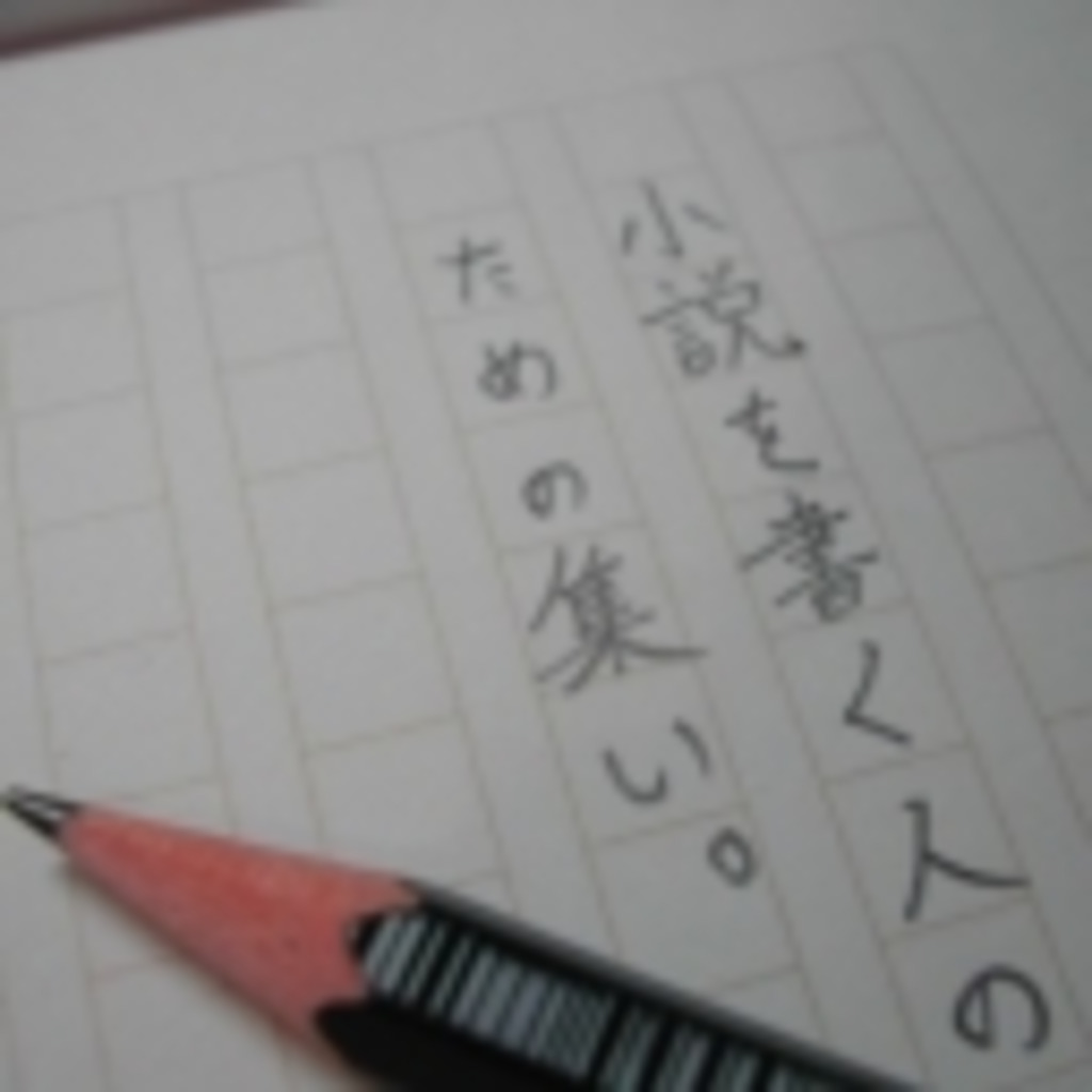 文章書きの放送
