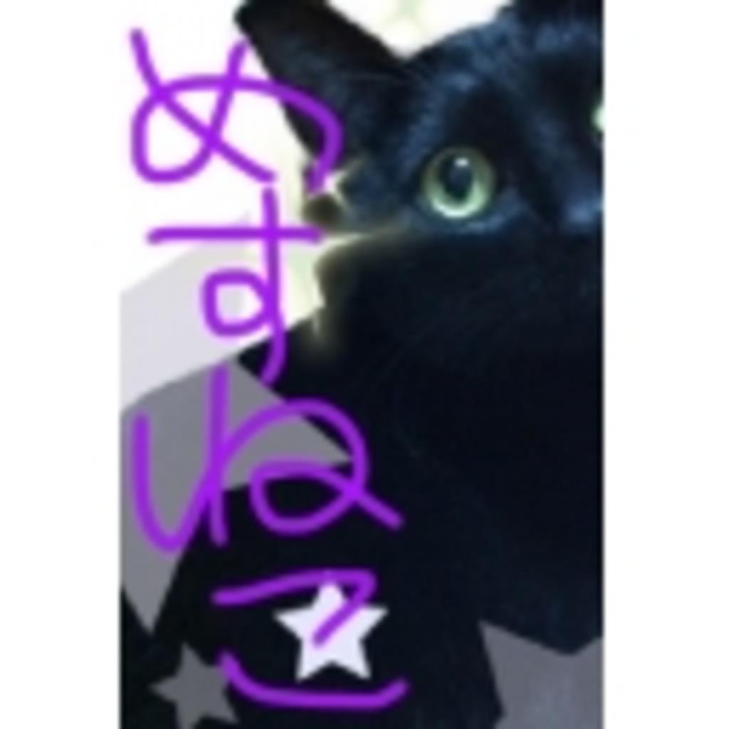 【自由に】黒猫が喋るよ【雑談】