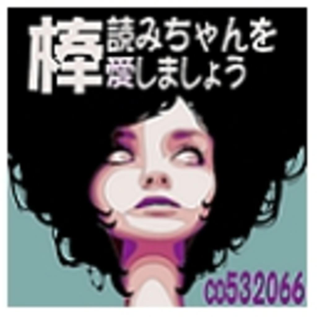棒読みちゃんは俺の嫁(コマンド一覧)