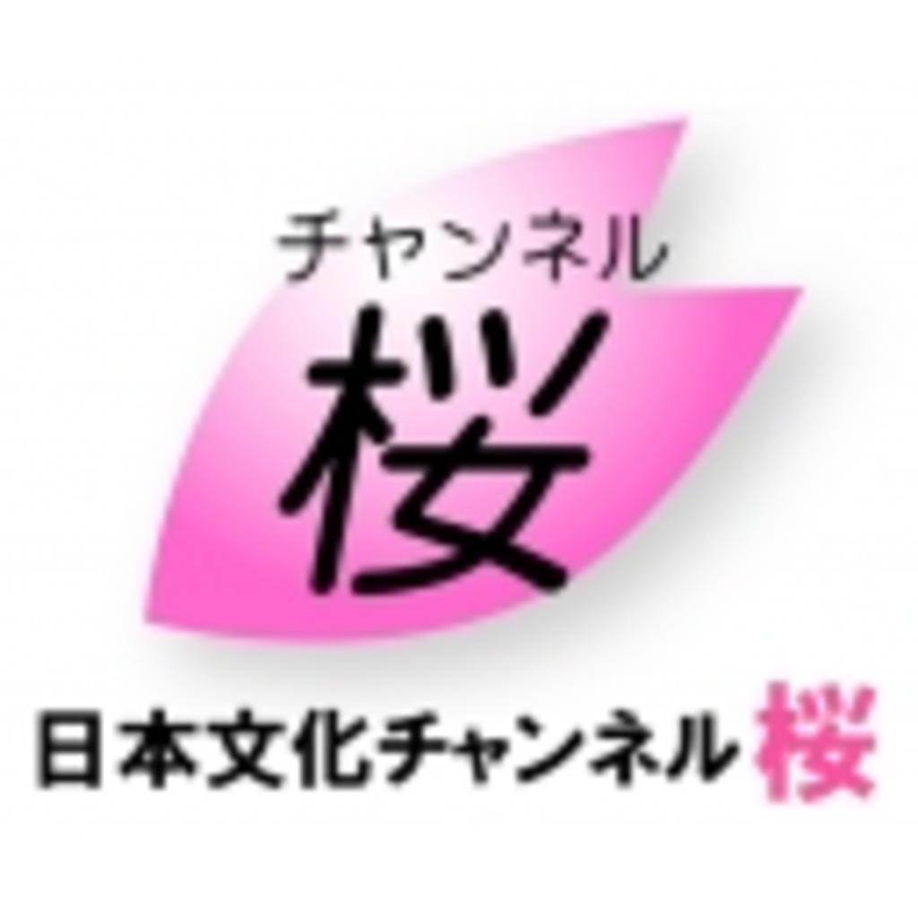 日本文化チャンネル桜・公式コミュニティ