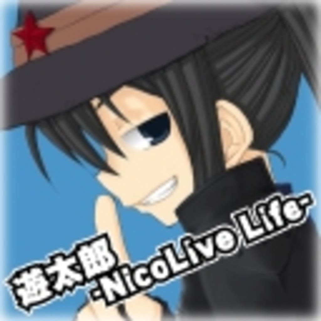 遊太郎 -NicoLive Life-