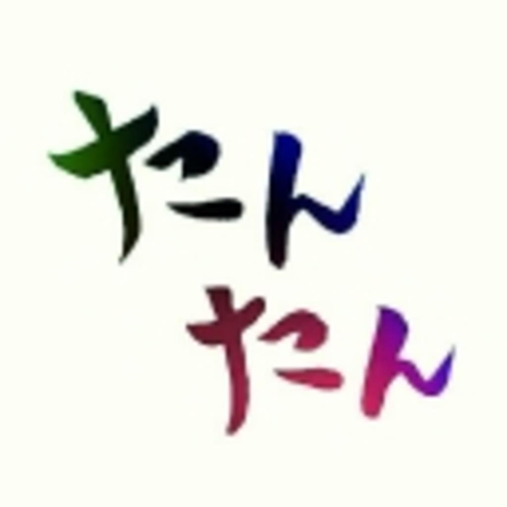 ☆たんたん'S ROOM☆