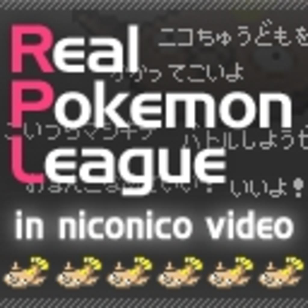 リアルポケモンリーグ~総合コミュニティ~