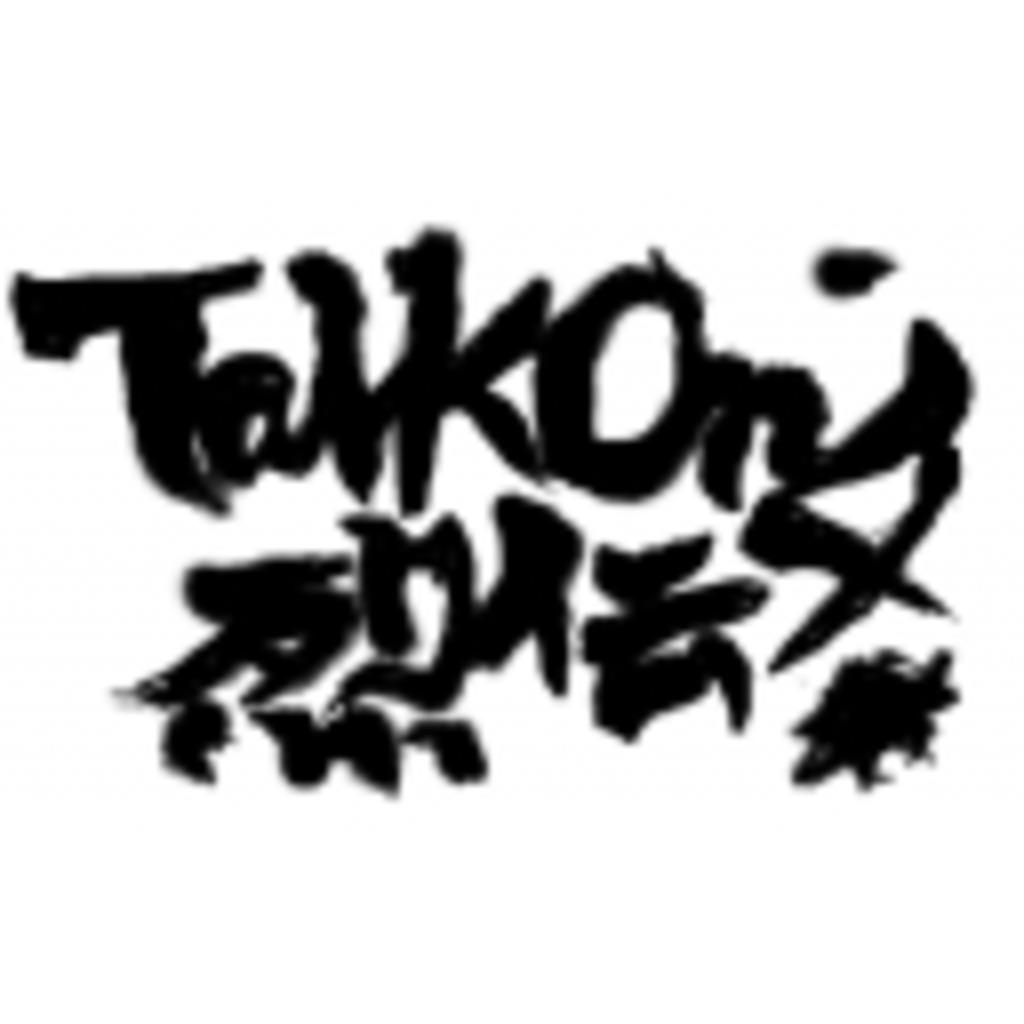Talk On 列伝4(DC)