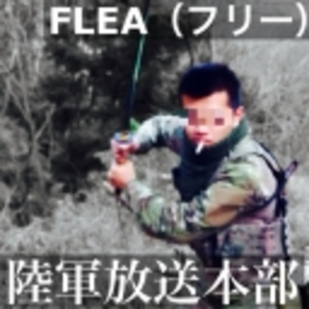 FLEA(フリー)の陸軍放送本部