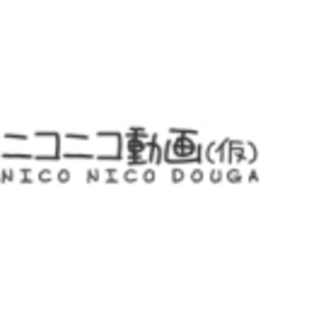 【古参と言って】ニコニコ動画(仮)【何が悪い】