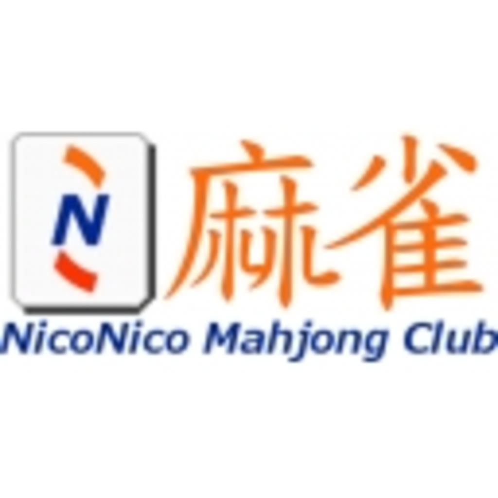 【NMC】ニコニコ鉄道麻雀部【NicoNico Mahjong Club】
