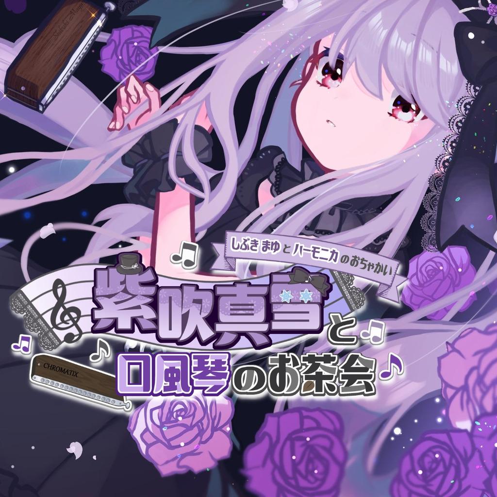 ♪紫吹真雪と口風琴(ハーモニカ)のお茶会♪