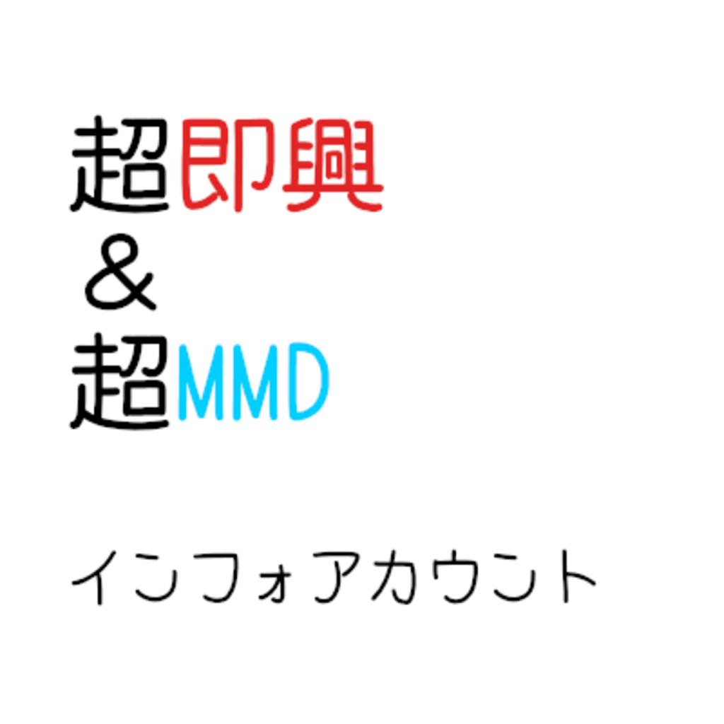 超MMD!&超即興MMD イベントコミュニティ