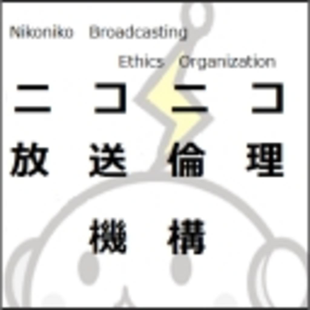 生放送倫理向上機構 - L P C -