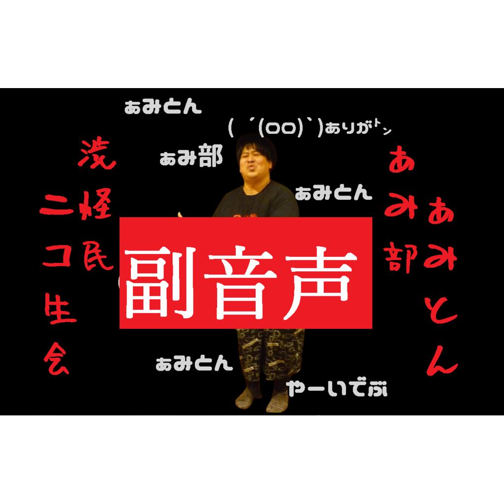 渋怪民ニコ生会 ぁみ部(ぁみとん)副音声