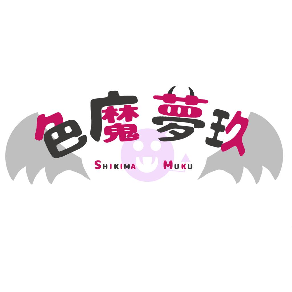 むくむくちゃんねる:色魔夢玖-shikima muku-