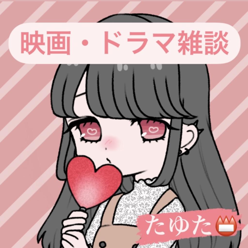 たゆた@映画・ドラマ雑談