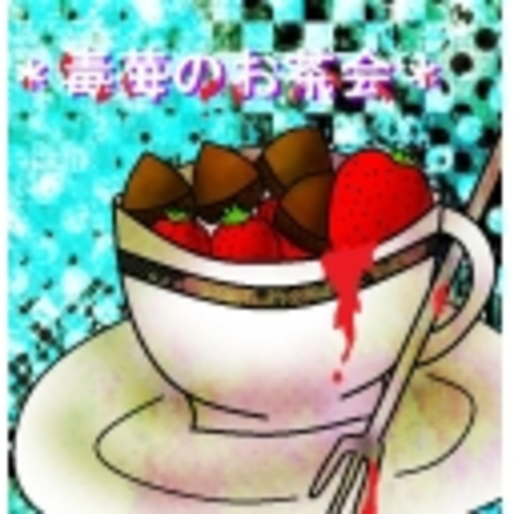 *毒苺のお茶会*