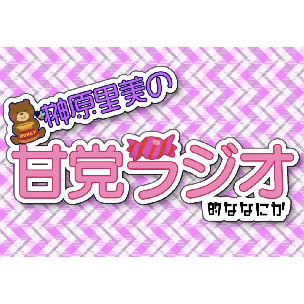 榊原里美の甘党ラジオ