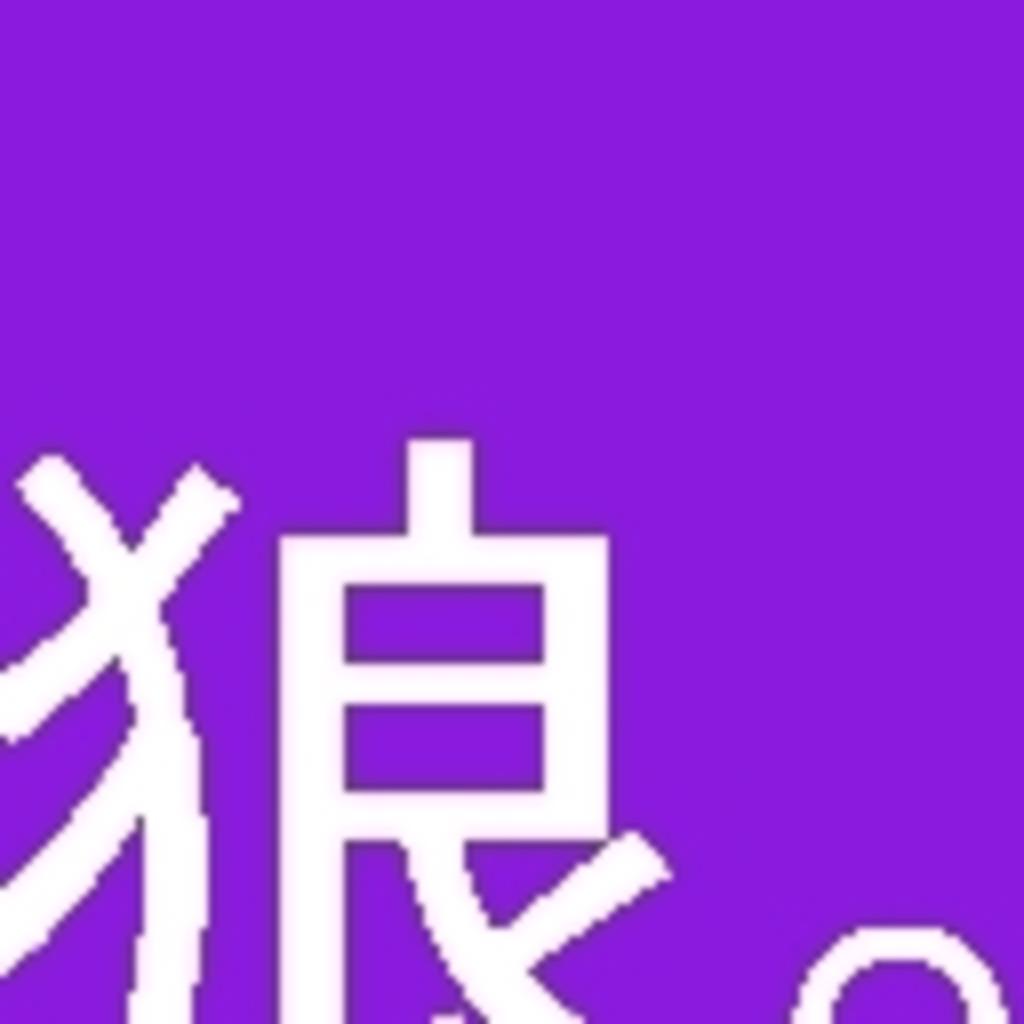 ニコ生(狼)❤4 you