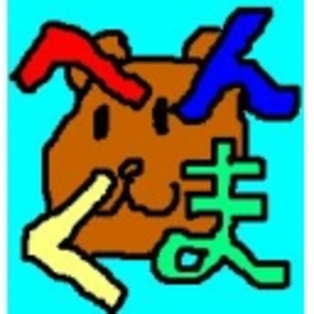 変クマ(ó㉨ò)会議コミュ