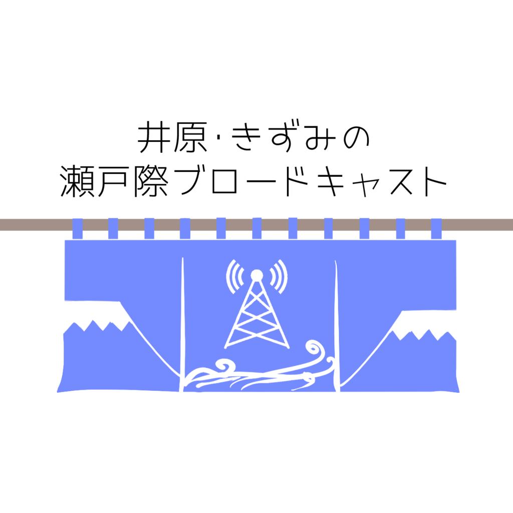 井原・きずみの瀬戸際ブロードキャスト