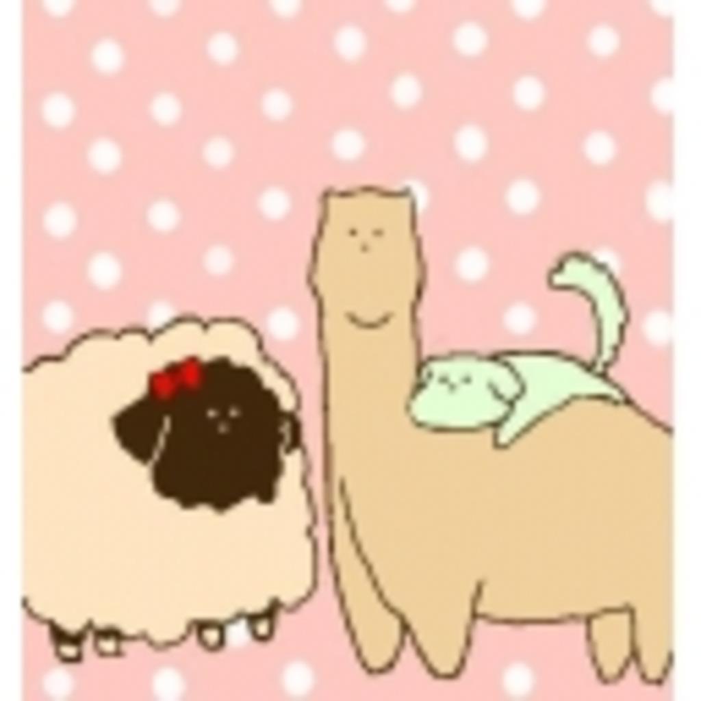 犬と羊とときどきアルパカ