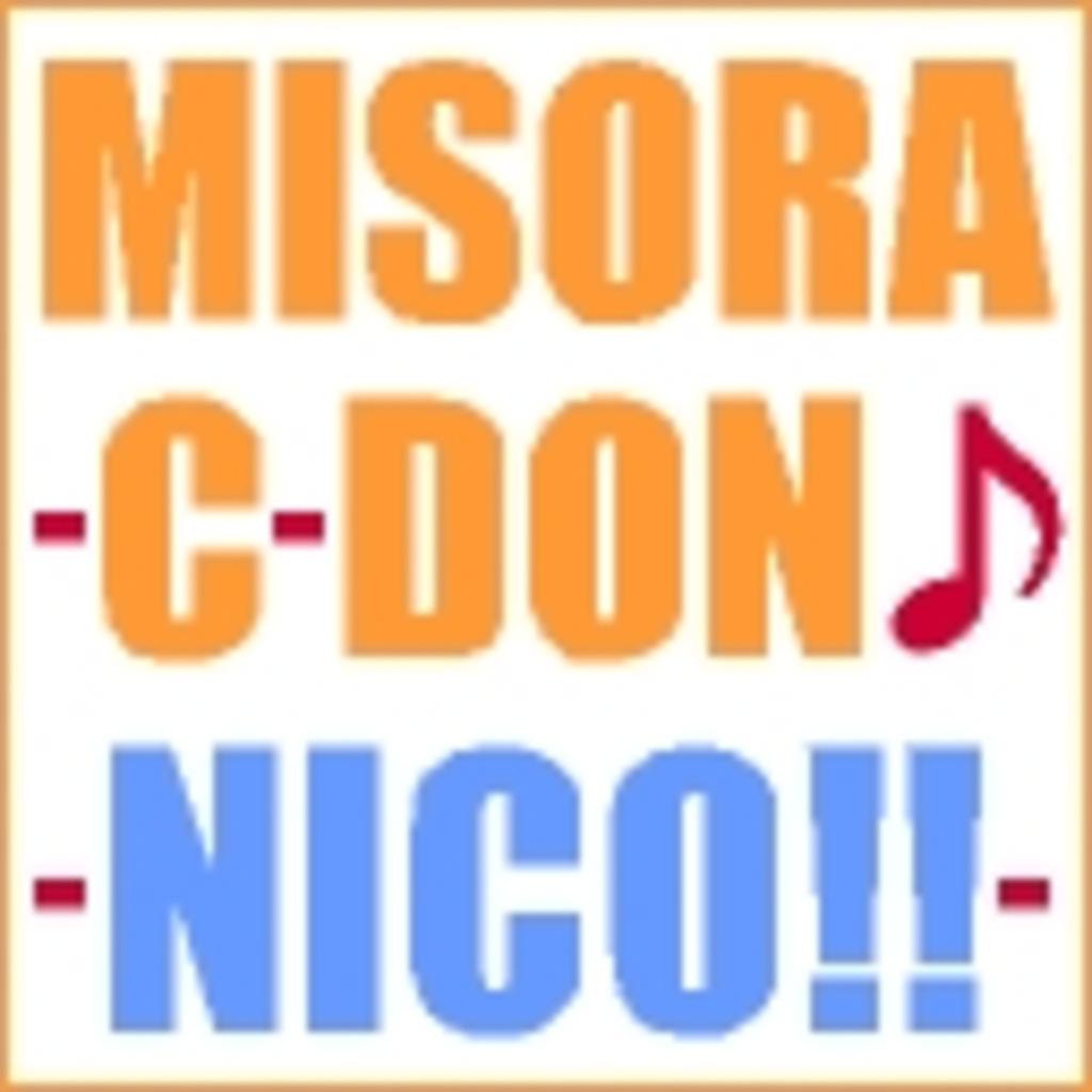 MISORA-C-DON♪ -NICO!!-