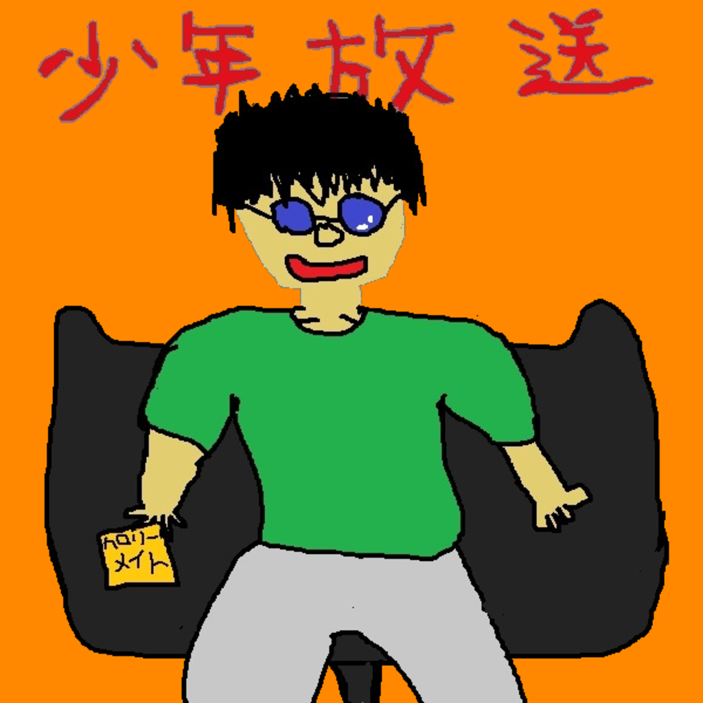 少年放送T  -season2-