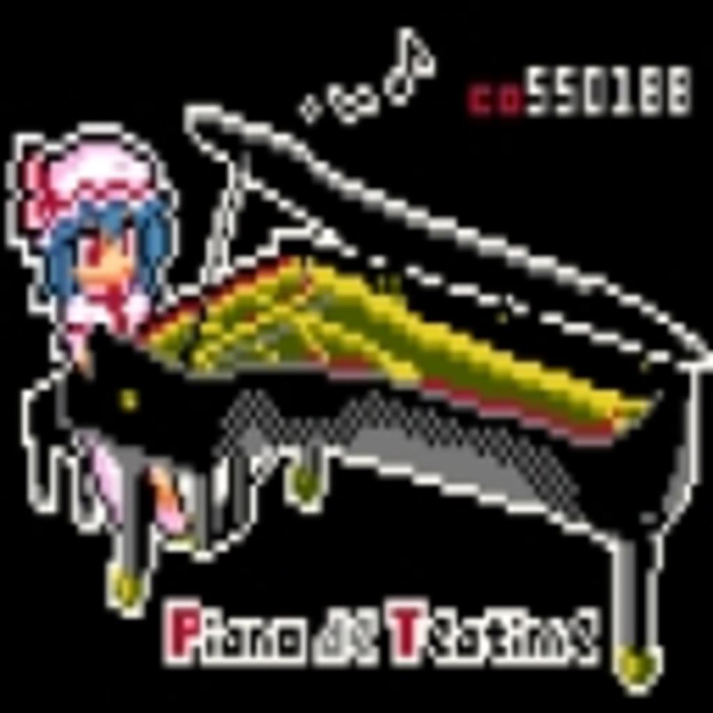 ピアノでティータイム