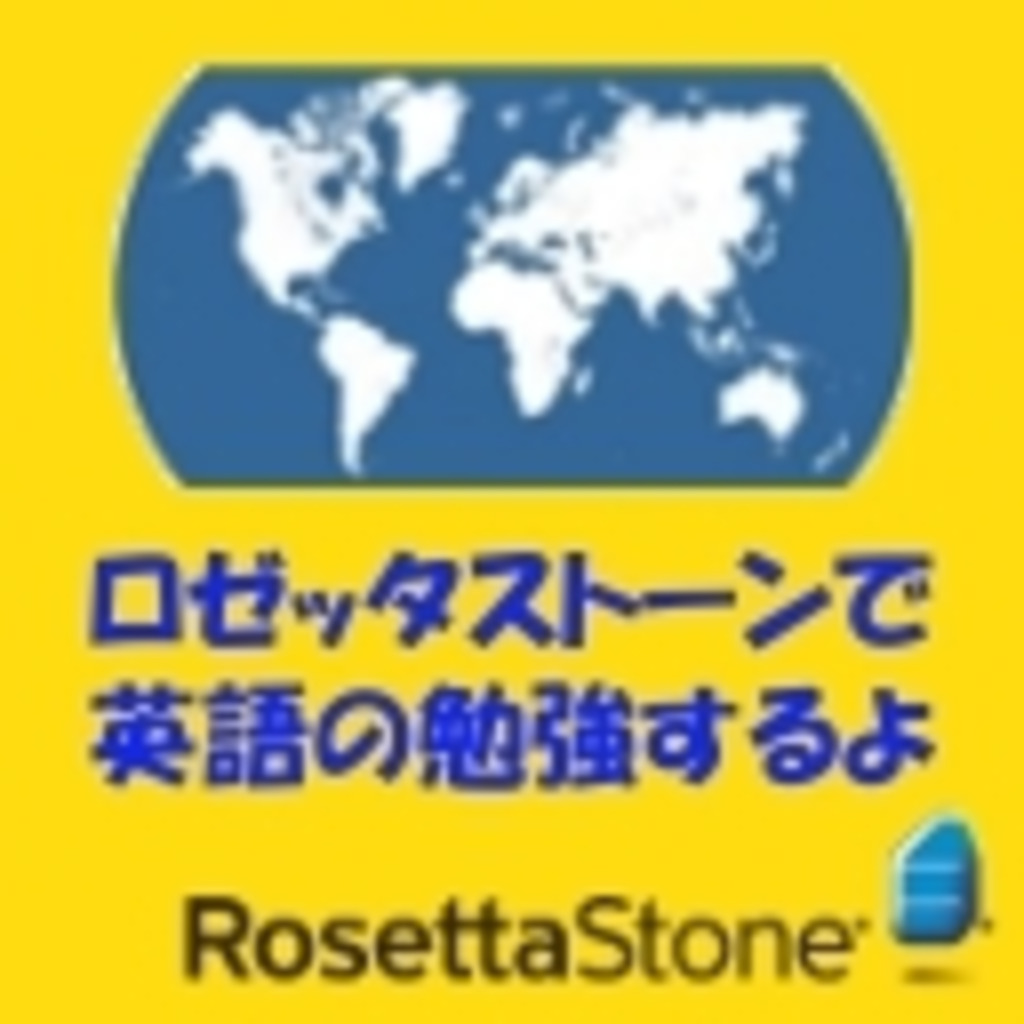 ロゼッタストーンで英語の勉強するよ