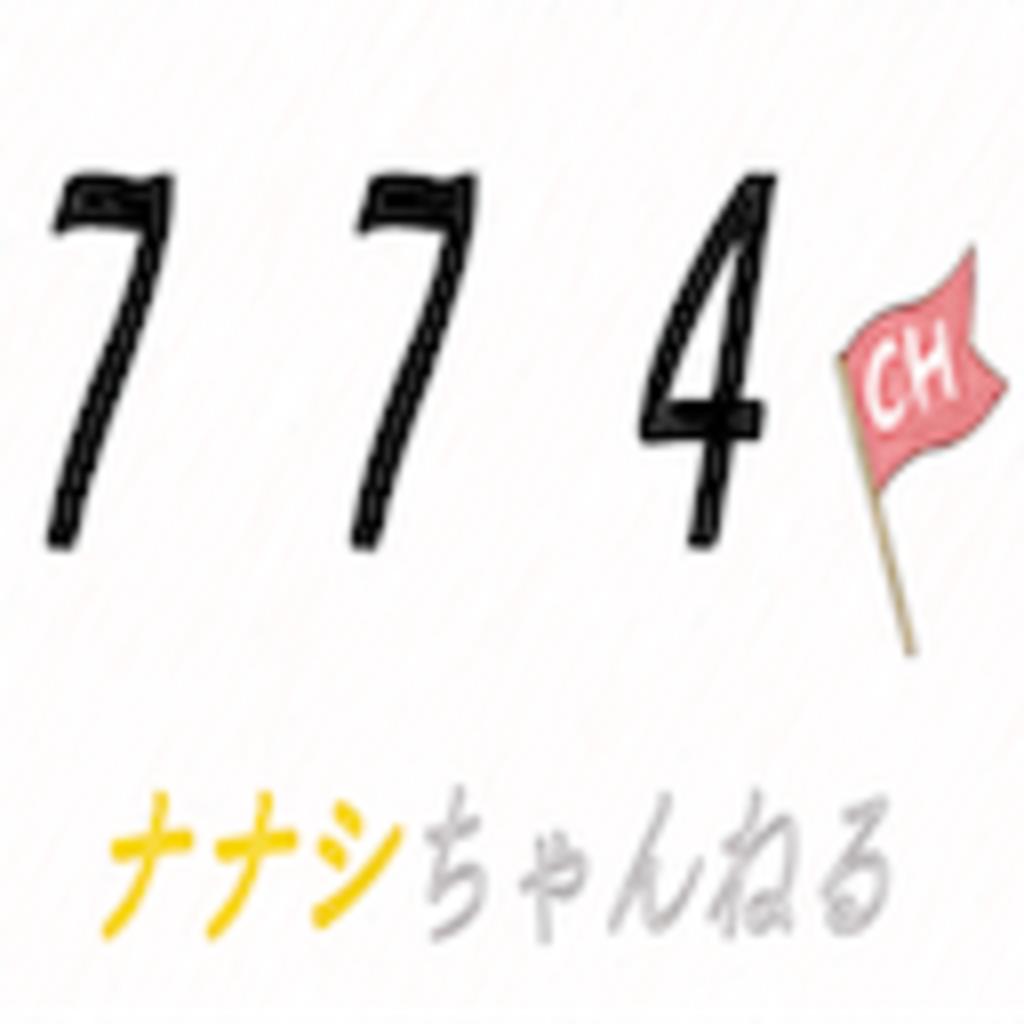 774ちゃんねる