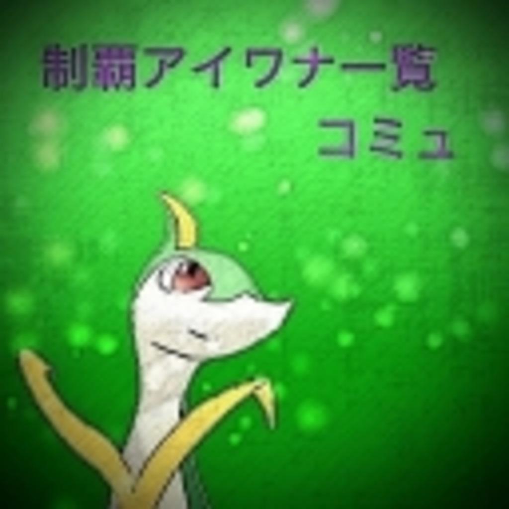 クリアアイワナ801~ byこのみ(兄)