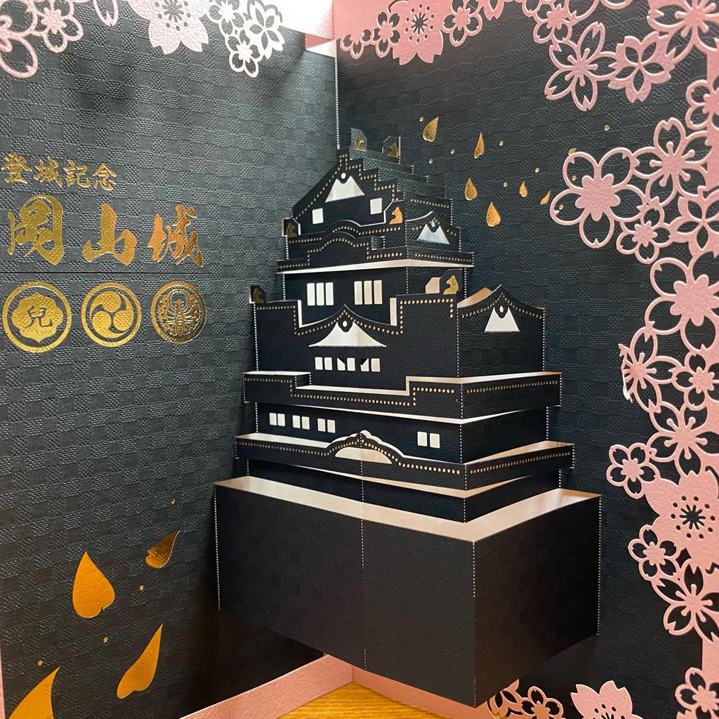 ニコニコ御城印通信局(通称 ごじょにこ!)【日本のお城・御城印ポータル】