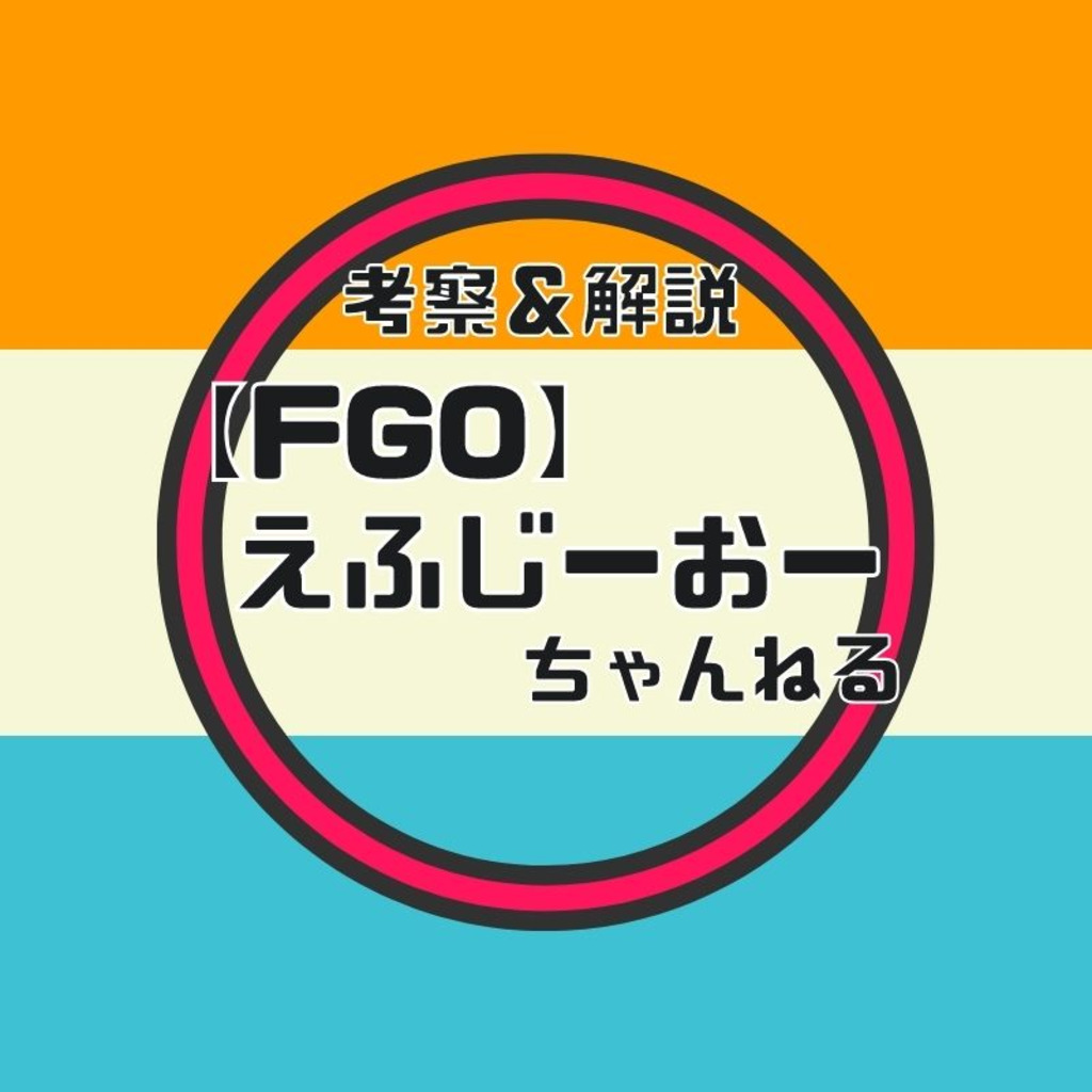 【FGO】えふじーおーちゃんねるさんのコミュニティ