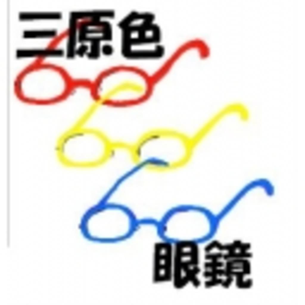 三原色眼鏡
