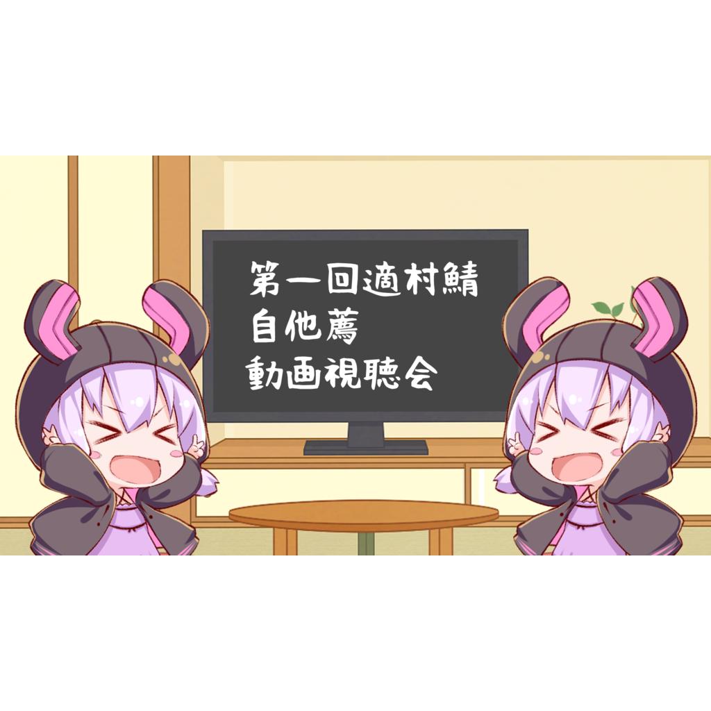 適村鯖自他薦動画視聴会