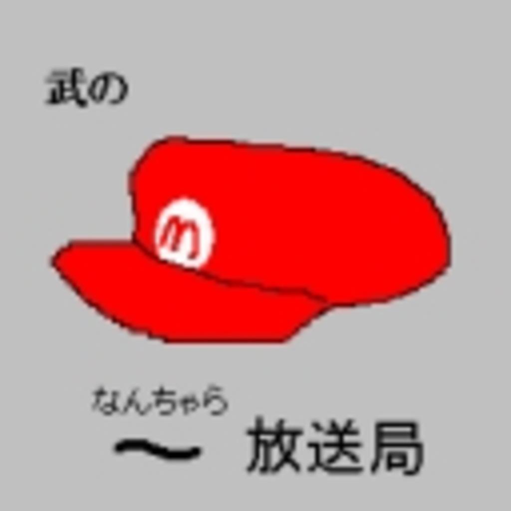 武の~放送局