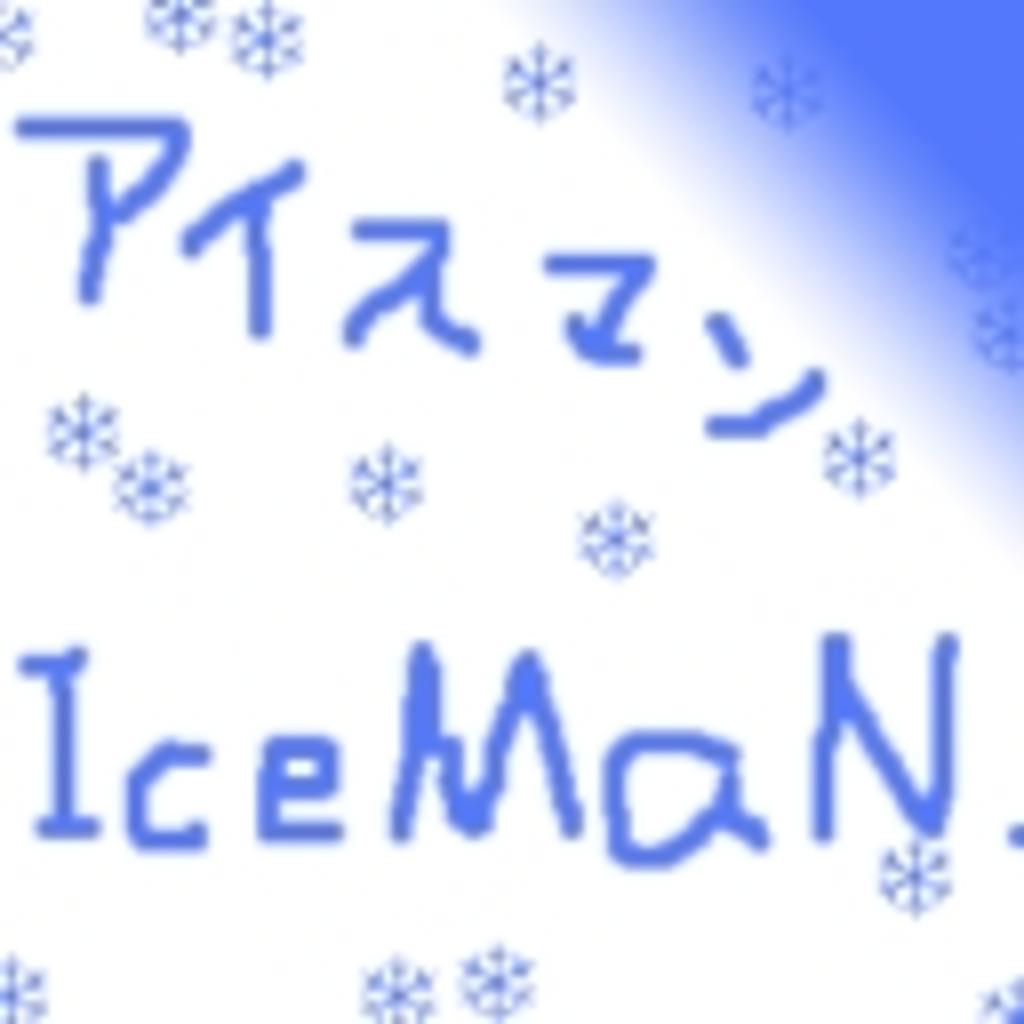 .IceMaN. のゲーム実況生放送