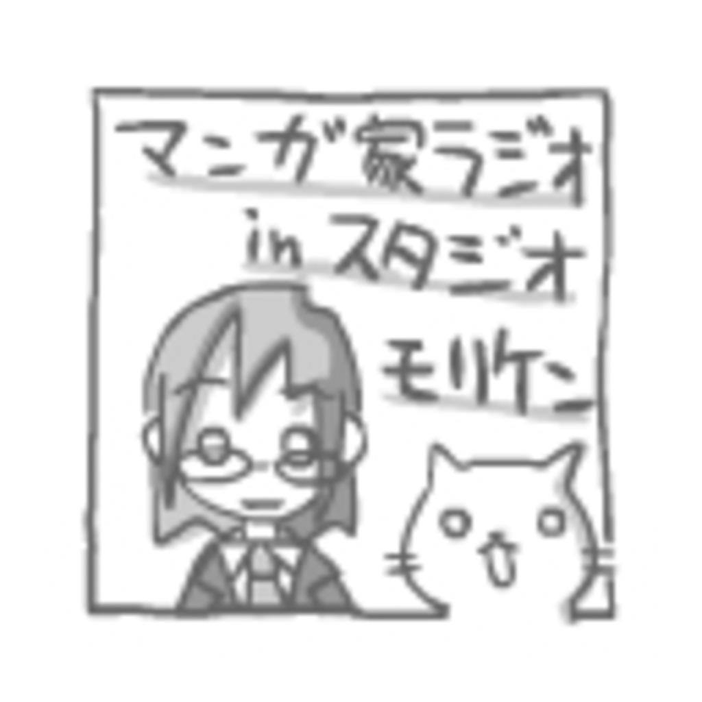 漫画家ラジオinスタジオモリケン