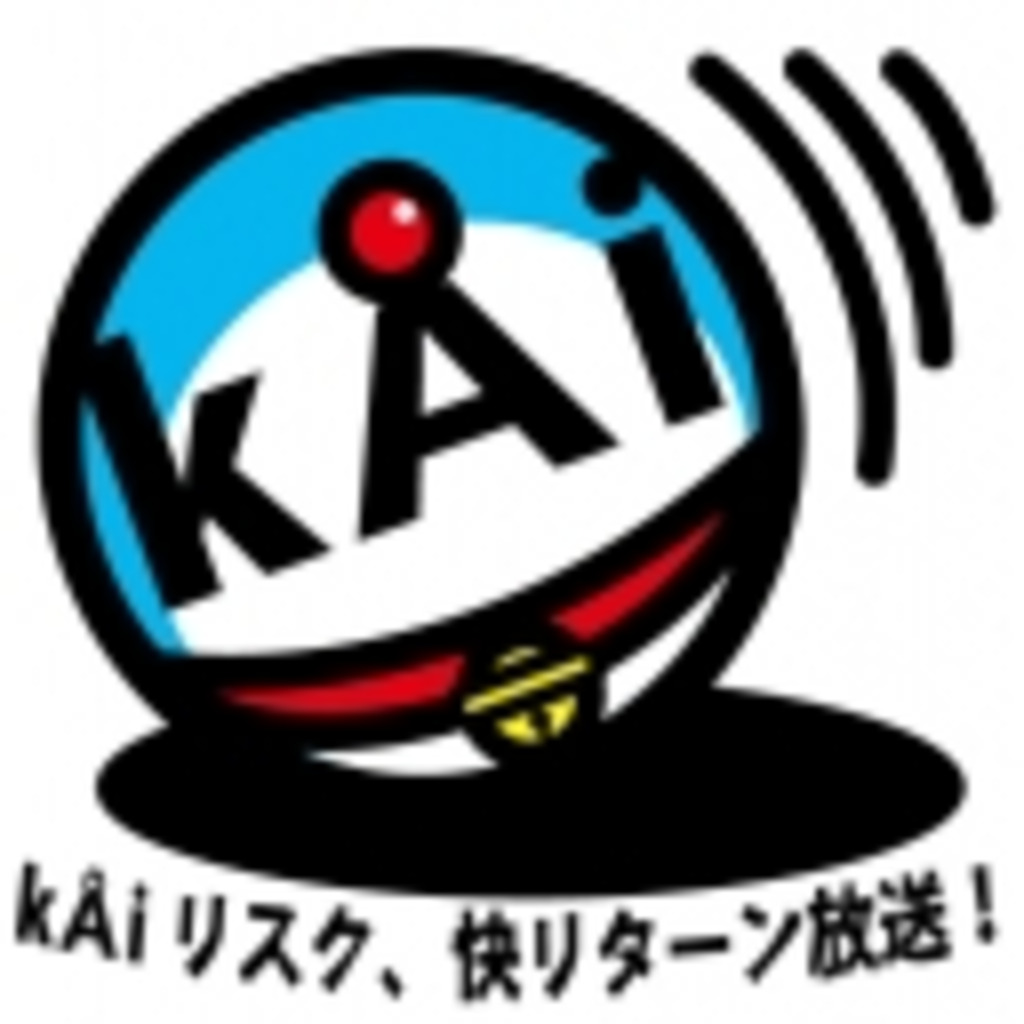 kÅiリスク・快リターン放送