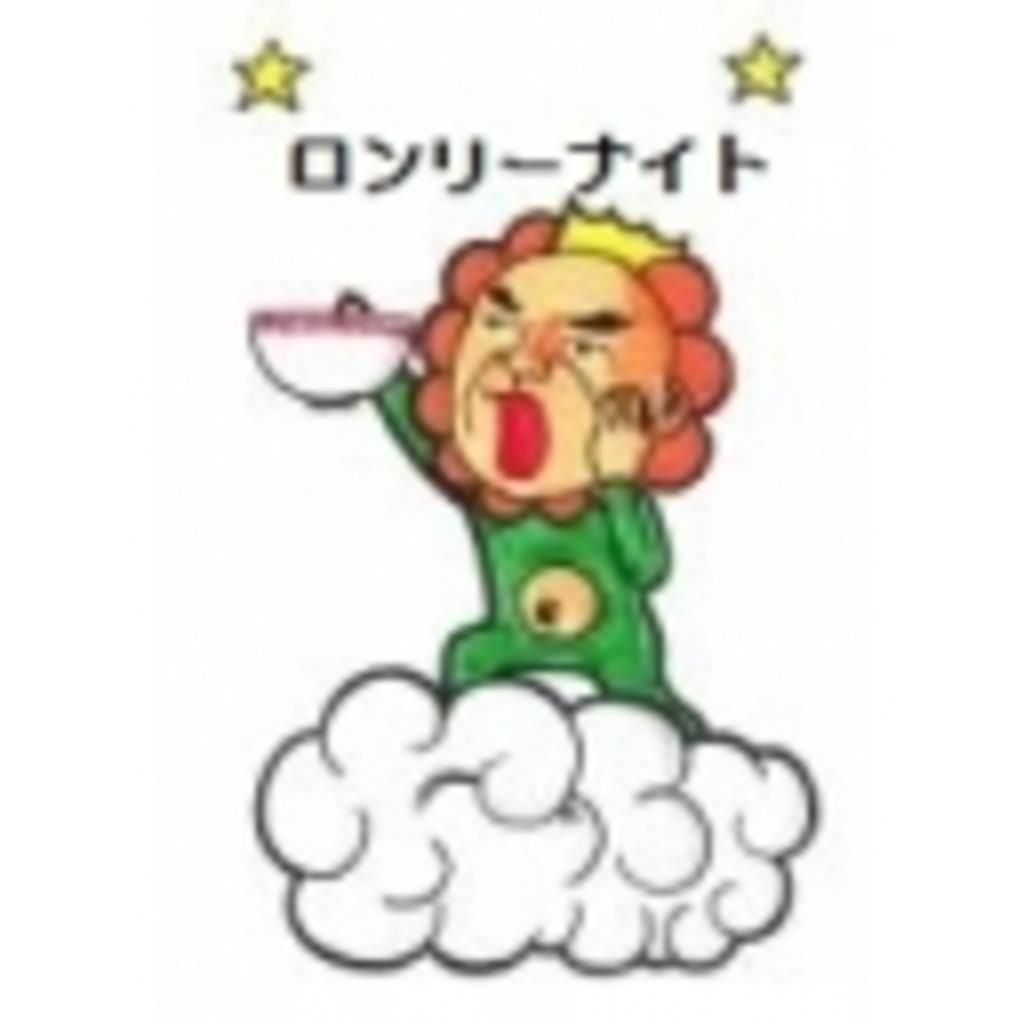 お笑い芸人ぶっちゃけトーク(ニコニコロンリーナイト)