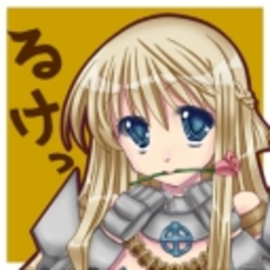 【RO】 Legacy of Llylgamyn 【DDON】