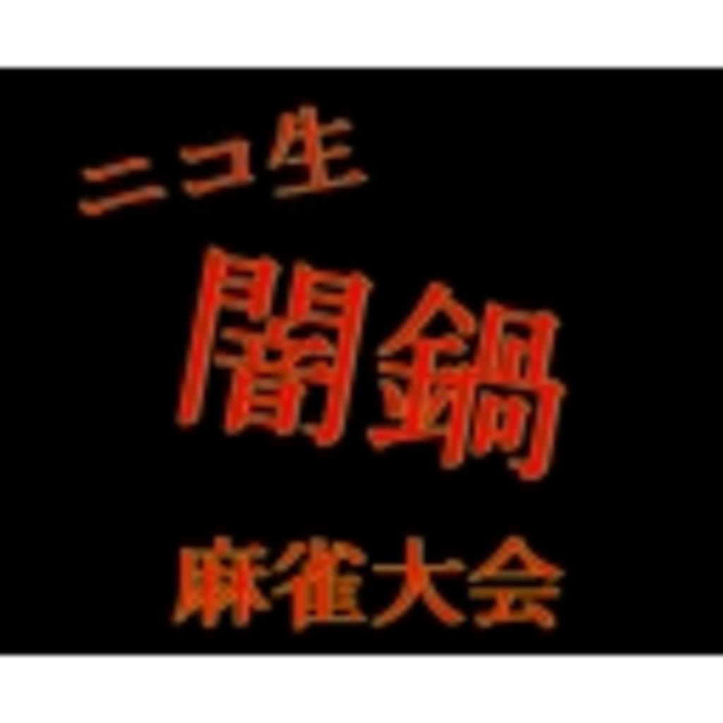 12月18日(土) ニコ生闇鍋麻雀大会