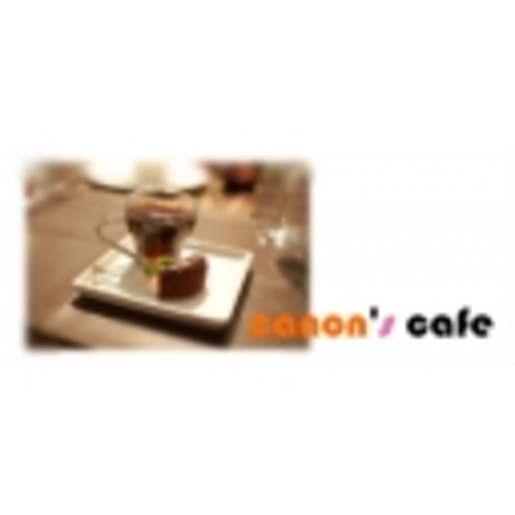 canon's cafe2号店-ゆったりまったり-