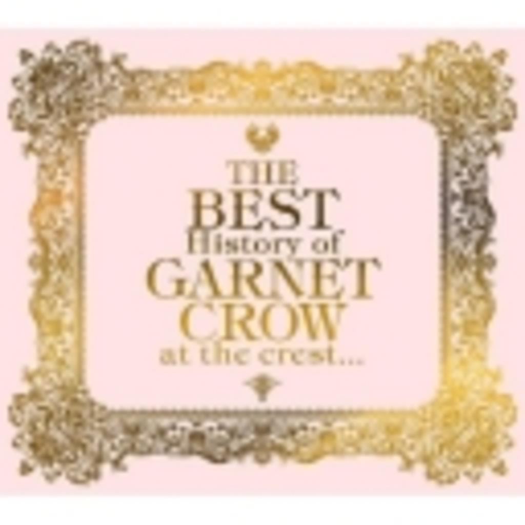 GARNET CROW を愛するコミュ
